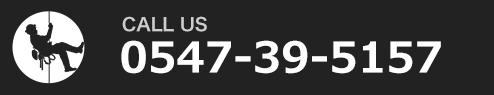 0547-39-5157